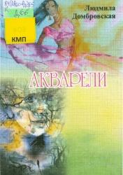 Домбровская, Л. А. Акварели