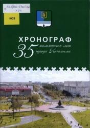 Хронограф 35 памятных лет города Когалыма