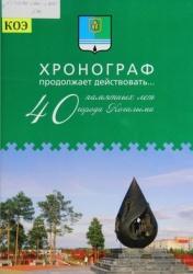 Хронограф продолжает действовать 40 памятных лет города Когалыма