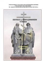 Кирилло-Мефодиевские чтения. Альманах. 2010 год. Вып.1