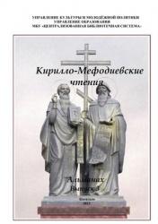 Кирилло-Мефодиевские чтения. Альманах 2012. Вып. 3