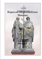 Кирилло-Мефодиевские чтения. Альманах 2013. Вып. 4