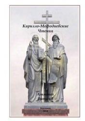 Кирилло-Мефодиевские чтения. Альманах 2014. Вып. 5