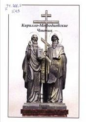 Кирилло-Мефодиевские чтения. Альманах 2015. Вып. 6
