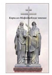 Кирилло-Мефодиевские чтения. Альманах 2016 год. Вып. 7