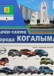 План-схема города Когалыма