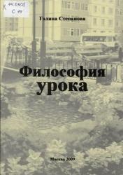 Степанова Г. И. Философия урока