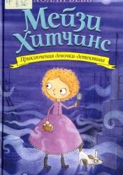 Вебб, Х.  Мейзи Хитчинс: Приключения девочки-детектива