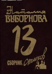 Выборнова Н. 13.  Сборник стихов