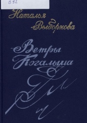 Выборнова Н. Ветры Когалыма.  Сборник стихов